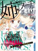 姉系Petit Comic 2017年1月号(2016年12月19日発売)