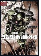 機動戦士ガンダム サンダーボルト 外伝 1(ビッグコミックススペシャル)