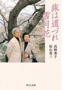 旅は道づれ雪月花(中公文庫)