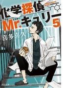 化学探偵Mr.キュリー5(中公文庫)