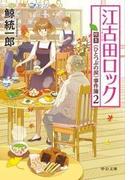 江古田ロック 喫茶〈ひとつぶの涙〉事件簿2(中公文庫)