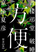 書楼弔堂 破曉 探書参 方便(集英社文庫)