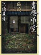 文庫版 書楼弔堂 破曉(集英社文庫)