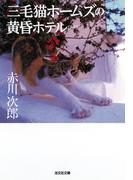 三毛猫ホームズの黄昏ホテル 新装版(光文社文庫)