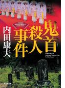 鬼首(おにこうべ)殺人事件~〈浅見光彦×歴史ロマン〉SELECTION~(光文社文庫)