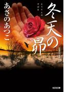 冬天の昴(光文社文庫)