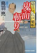 鬼面斬り 隠目付江戸秘帳(光文社文庫)