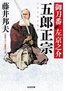 五郎正宗~御刀番 左京之介(五)~(光文社文庫)