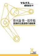 資本論第一部草稿~直接的生産過程の諸結果~(光文社古典新訳文庫)