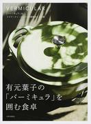 有元葉子の「バーミキュラ」を囲む食卓