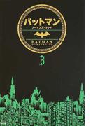 バットマン:ノーマンズ・ランド 3 (ShoPro Books)