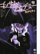 ゴッサム・アカデミー:カラミティ(仮) (ShoPro Books)
