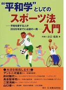 """""""平和学""""としてのスポーツ法入門"""
