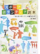 スポーツボランティア読本 「支えるスポーツ」の魅力とは?