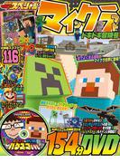 別冊てれびげーむマガジン スペシャル マインクラフト ドキドキ冒険号(エンターブレインムック)
