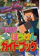 Minecraft わくわく! ぼうけんガイドブック(エンターブレインムック)