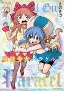 魔法少女パラケル(2巻)(マイクロマガジン☆コミックス)