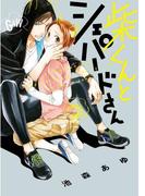 【期間限定価格】柴くんとシェパードさん【ペーパー付】(arca comics)