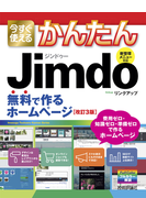 今すぐ使えるかんたん Jimdo 無料で作るホームページ[改訂3版]