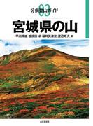 分県登山ガイド3 宮城県の山(分県登山ガイド)