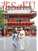 和の生活マガジン 花saku 2017年1月号