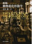 動物進化形態学 新版 (Natural History)