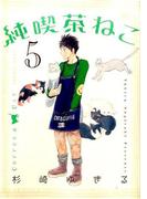 純喫茶ねこ 5 (バーズコミックス)