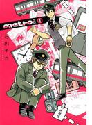 metro ex 1 (バーズコミックス)(バーズコミックス)