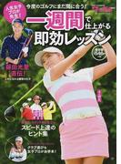 人気女子プロが先生!一週間で仕上がる即効レッスン 今度のゴルフにまだ間に合う! 保存版