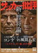 サッカー批評 ISSUE84(2016) コンテVS風間八宏「新・智将論」