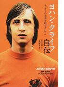 ヨハン・クライフ自伝 サッカーの未来を継ぐ者たちへ