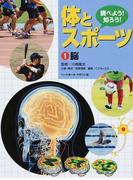 調べよう!知ろう!体とスポーツ 1 脳