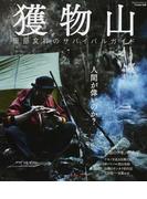 獲物山 服部文祥のサバイバルガイド (SAKURA MOOK)(サクラムック)