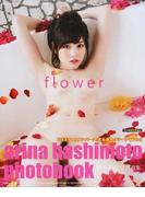 flower 橋本ありな写真集
