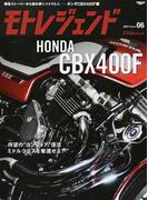 モトレジェンド Volume06(2017) ホンダCBX400F編 (サンエイムック)(サンエイムック)