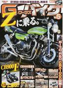 G−ワークスバイク 21世紀・究極のバイク改造本 Vol.5 Zに乗る!!・CB900F試乗!!・マニアなヨンフォア