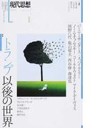 現代思想 vol.45−1 特集トランプ以後の世界