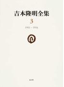 吉本隆明全集 3 1951−1954