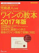 児島速人CWEワインの教本 ワインの資格試験完全対応 合格するための完全ガイド 2017年版