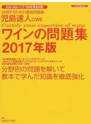 児島速人CWEワインの問題集 ワインの資格試験完全対応 合格するための最強問題集 2017年版
