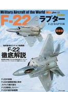 F−22ラプター 最新版