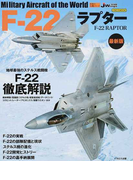 F−22ラプター 最新版 (イカロスMOOK 世界の名機シリーズ)(イカロスMOOK)