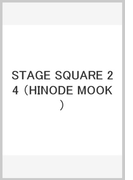 ステージスクエア vol.24 坂本昌行×長野博×井ノ原快彦『戸惑いの惑星』/堂本光一『Endless SHOCK』 (HINODE MOOK)(HINODE MOOK)