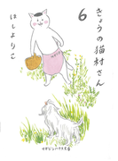 きょうの猫村さん 6 (マガジンハウス文庫)(マガジンハウス文庫)