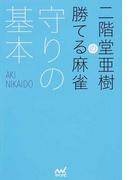 二階堂亜樹の勝てる麻雀守りの基本 (日本プロ麻雀連盟BOOKS)(日本プロ麻雀連盟BOOKS)