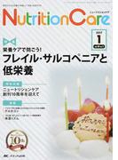 Nutrition Care 患者を支える栄養の「知識」と「技術」を追究する 第10巻1号(2017−1) 栄養ケアで防ごう!フレイル・サルコペニアと低栄養