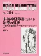 MEDICAL REHABILITATION Monthly Book No.204(2016.12) 末梢神経障害に対する治療の進歩
