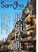 サンガジャパン Vol.25(2017Winter) 特集原始仏典