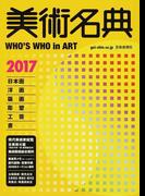 美術名典 2017