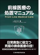 前線医療の処置マニュアル